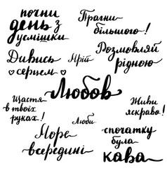Ukrainian lettering motivating quotes written vector