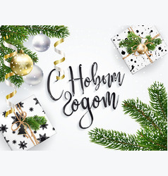 christmas white greeting card with russian text vector image