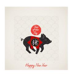 happy new year pig chinese zodiac symbol vector image