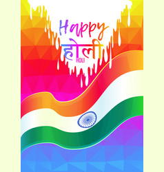 holi background indian festival of colors vector image vector image