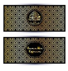 Happy Ramadan banners set of Arabian vector