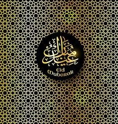 Muslim abstract greeting card Islamic vector image vector image