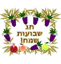 postcard holiday shavuot golden inscription vector image