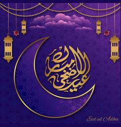 Eid ul adha calligraphy background vector