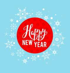 holiday card new year vector image