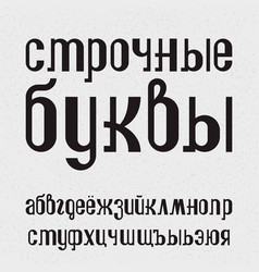Isolated alphabet in russian lowercase letters vector