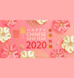 2020 chinese new year elegant greeting card vector image