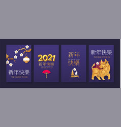happy chinese new year flyer set 2021 year vector image