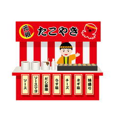 japanese octopus dumpling stall vector image