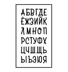 russian alphabet - cyrillic of uppercase hand vector image