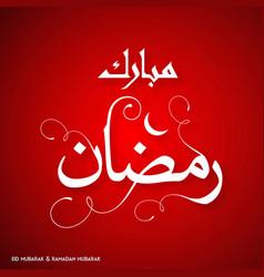 ramadan kareem creative typography with floral vector image