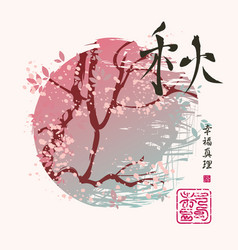 autumn landscape with tree and chinese characters vector image