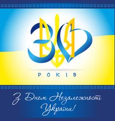 30 years anniversary ukraine independence day vector