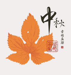 autumn banner with yellow leaf and hieroglyphs vector image