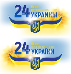 Background to the independence day of Ukraine vector