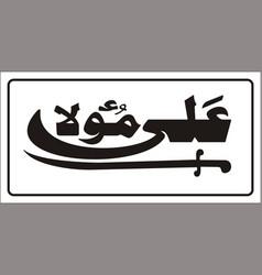 Calligraphy name ali format vector