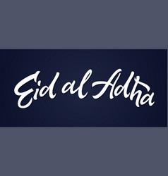 eid al adha - hand drawn brush pen vector image