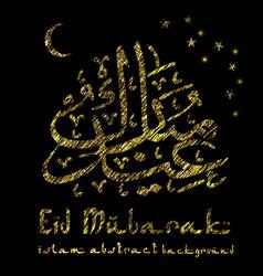 arabic islamic calligraphy text eid mubarak for vector image