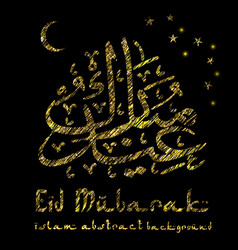 Arabic islamic calligraphy text eid mubarak vector