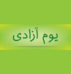 Pakistan day independence day youm e azadi youm e vector
