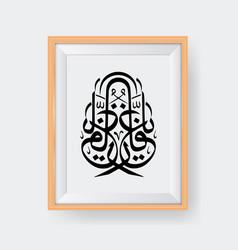 Wall art modern islamic decor with wooden frames vector