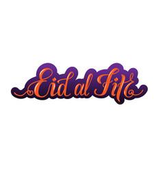 Eps 10 eid al fitr greeting card vector