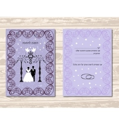 Invitation to the Huppah Lavender invitation to a vector image vector image