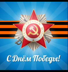 Red star 9 may russian victory day blue back vector