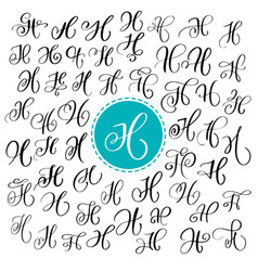 set of hand drawn calligraphy letter h vector image vector image