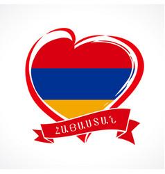 love armenia emblem with ribbon vector image