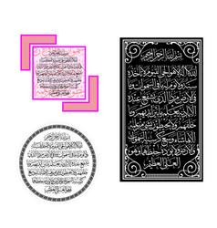 ayat ul kursi images vector image