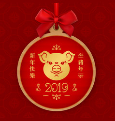 happy chinese new year 2019 golden pig chinese vector image