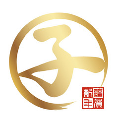 year rats symbol vector image