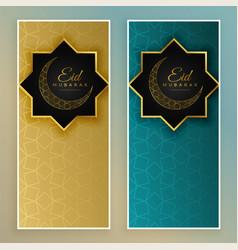 premium set golden eid mubarak banners vector image