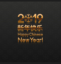 2019 chinese new years greeting card vector