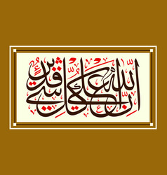 Surely allah has right vector