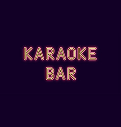 neon inscription of karaoke bar vector image