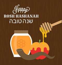 Happy rosh hashanah poster vector