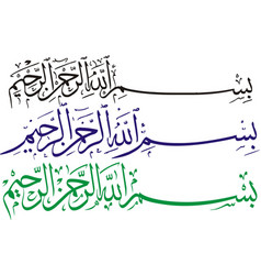 Arabic calligraphy of bismillah vector
