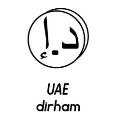 Coin with uae dirham sign vector