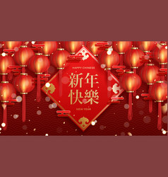 holiday background for happy chinese new year vector image