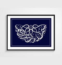 Traditional islamic calligraphy with black frames vector