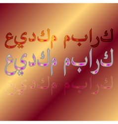 Arabic greeting text of Eid Mubarak calligraphical vector
