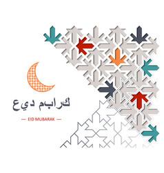 Eid mubarak card with arabic geometric tile vector