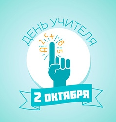 Teachers day ru 2 vector