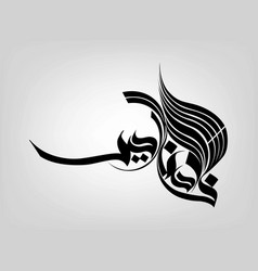 bismillah vector image
