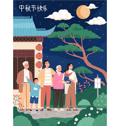 Japanese family during tsukimi or moon-viewing vector