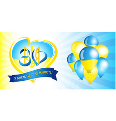 30 years ukraine independence day heart balloons vector