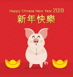 happy chinese new year 2019 greeting card with vector image