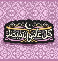Logo for islamic new year vector